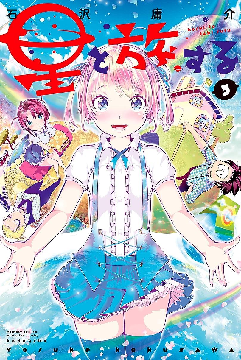 教会丁寧提供星と旅する(3) (月刊少年マガジンコミックス)