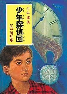 ([え]2-2)少年探偵団 江戸川乱歩・少年探偵2 (ポプラ文庫クラシック)