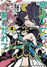 魔法少女にあこがれて (4) (バンブー・コミックス)