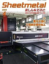 Sheetmetal (シートメタル) ましん&そふと 2019年 04月号 [雑誌]