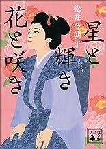表紙: 星と輝き花と咲き (講談社文庫)   松井今朝子