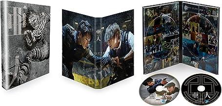 亜人 Blu-ray豪華版