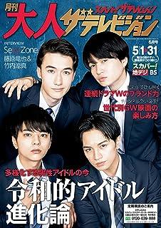 月刊大人ザテレビジョン 2020年6月号 [雑誌]