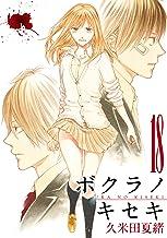 表紙: ボクラノキセキ: 18【イラスト特典付】 (ZERO-SUMコミックス)   久米田 夏緒