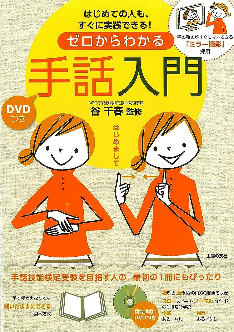 通行人付録直径DVDつき ゼロからわかる手話入門―手の動きがすぐにマネできる「ミラー撮影」採用