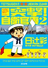表紙: 突撃! 自衛官妻 (2) (ぶんか社コミックス) | 日辻彩