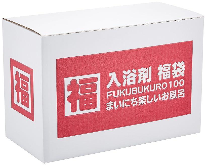 送る慣らす参加する入浴剤 福袋  100個安心の日本製