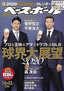 週刊ベースボール 2020年 01/13号 [雑誌]