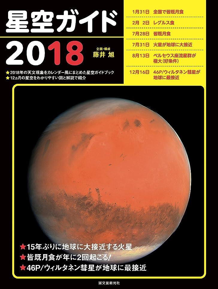 終わりクリップ蝶読者星空ガイド2018:2018年の天文現象をカレンダー風にまとめた星空ガイドブック