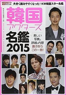 韓国アクターズ名鑑 2015―KWスペシャル (スクリーン特編版)