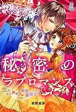 表紙: 秘密のラブロマンス~恋のから騒ぎは仮面舞踏会で~ (マカロン文庫)   坂野真夢