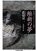 表紙: 維新の夢 ──渡辺京二コレクション1 史論 (ちくま学芸文庫) | 小川哲生