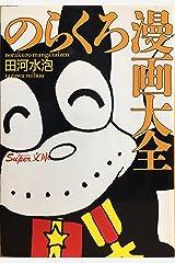 のらくろ漫画大全 (スーパー文庫) 単行本