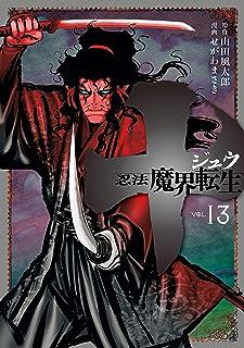 十 ~忍法魔界転生~(13) (ヤングマガジンコミックス)
