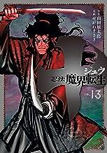 表紙: 十 ~忍法魔界転生~(13) (ヤングマガジンコミックス) | せがわまさき