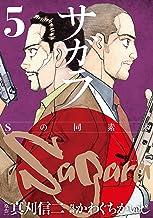 表紙: サガラ~Sの同素体~(5) (モーニングコミックス) | かわぐちかいじ