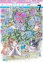 【電子版】月刊コミックビーム 2021年7月号 [雑誌]