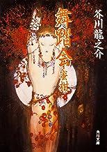 表紙: 舞踏会・蜜柑 (角川文庫) | 芥川 龍之介