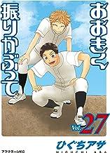 表紙: おおきく振りかぶって(27) (アフタヌーンコミックス) | ひぐちアサ