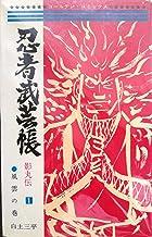 忍者武芸帳〈1~12〉―影丸伝 (昭和41年) (ゴールデンコミックス)
