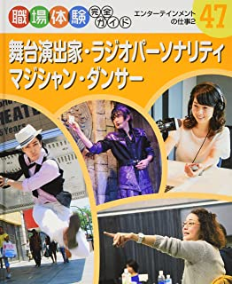 舞台演出家・ラジオパーソナリティ・マジシャン・ダンサー: エンターテインメントの仕事2 (職場体験完全ガイド)