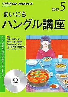 NHK CD ラジオ まいにちハングル講座 2018年5月号