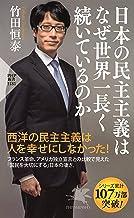 表紙: 日本の民主主義はなぜ世界一長く続いているのか (PHP新書) | 竹田 恒泰