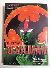 デビルマン―バイリンガル版 (4) (Kodansha bilingual comics)