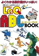 LaQ ABC BOOK LaQ公式ガイドブック (別冊パズラー)