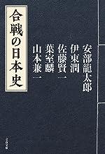 表紙: 合戦の日本史 (文春文庫) | 伊東潤