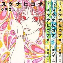 スクナヒコナ コミック 全4巻完結セット (Feelコミックス)