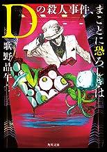表紙: Dの殺人事件、まことに恐ろしきは (角川文庫) | 歌野 晶午