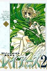魔法騎士レイアース2(3) (なかよしコミックス) Kindle版