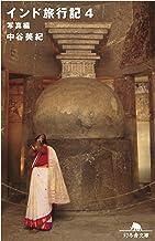 表紙: インド旅行記4 写真編 (幻冬舎文庫) | 中谷美紀