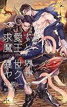 求愛する魔王と異世界ヤクザ【特別版】(イラスト付き) (CROSS NOVELS)