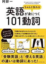 表紙: ちゃんと伝わる英語が身につく 101動詞 | 阿部 一