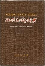 Xiandai Hanyu cidian