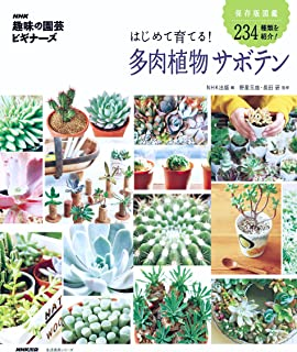 NHK「趣味の園芸ビギナーズ」 はじめて育てる!  多肉植物 サボテン (生活実用シリーズ)