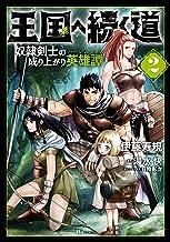 表紙: 王国へ続く道 奴隷剣士の成り上がり英雄譚 2 (ヒューコミックス)   伊藤 寿規