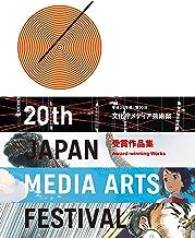 表紙: 第20回文化庁メディア芸術祭 受賞作品集   文化庁メディア芸術祭実行委員会