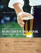 表紙: 自分でつくる最高のビール | アドバンストブルーイング