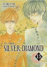 表紙: SILVER DIAMOND 15巻   杉浦志保