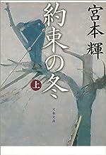 表紙: 約束の冬(上) (文春文庫) | 宮本 輝