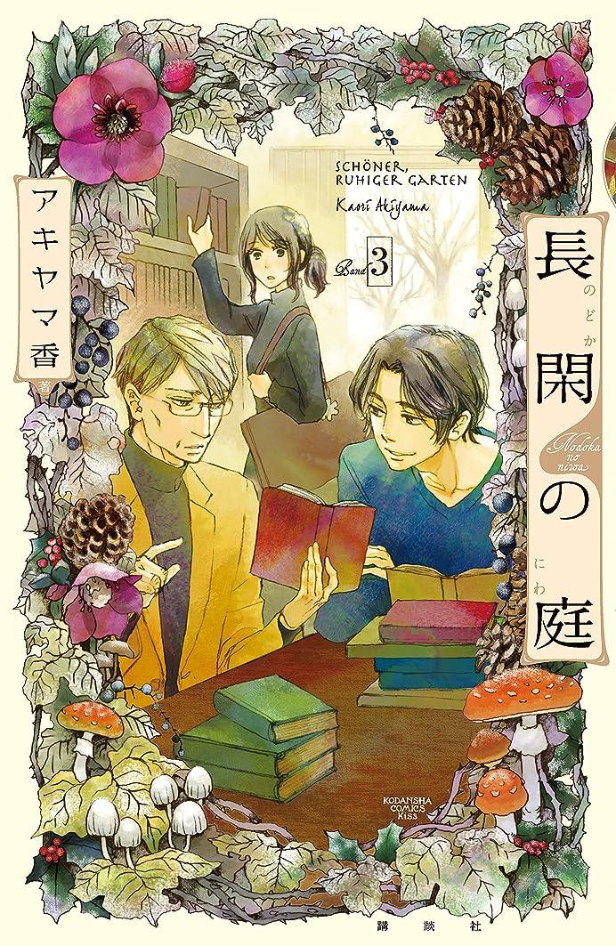 肉ヒープ走る長閑の庭(3) (Kissコミックス)