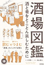 表紙: 酒場図鑑 ―酒と肴をとことん楽しむために― | 小寺賢一