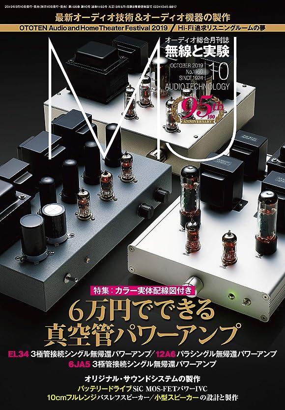 化粧ドームばかMJ無線と実験2019年10月号