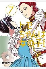 トモちゃんは女の子!(7) (星海社コミックス) Kindle版