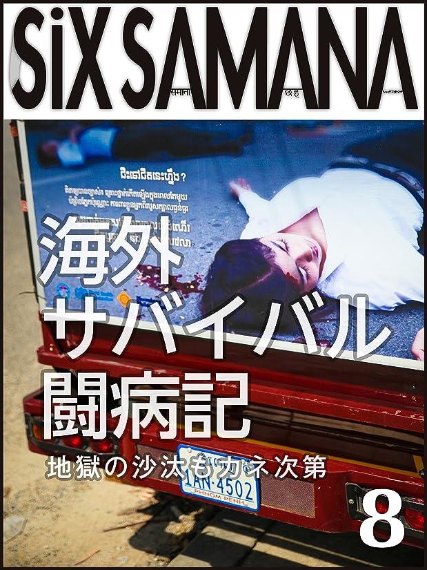 協力するバルク協力するシックスサマナ 第8号 海外サバイバル闘病記