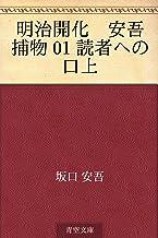 表紙: 明治開化 安吾捕物 01 読者への口上 | 坂口 安吾