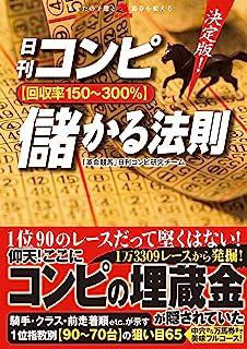決定版! 日刊コンピ【回収率150~300%】儲かる法則 (革命競馬)